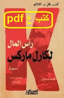 تحميل كتاب رأس المال pdf كارل ماركس