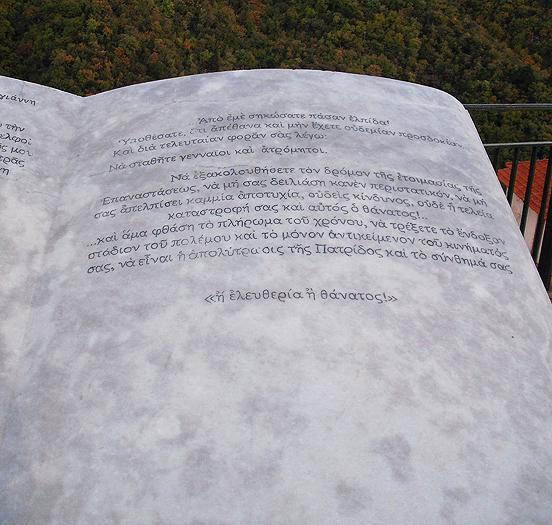 μνημείο στα Λαγκάδια