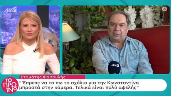 Ο Σταμάτης Φασουλής σε απίθανες ατάκες για την Κωνσταντίνα Σπυροπούλου και τον Τρύφωνα Σαμαρά