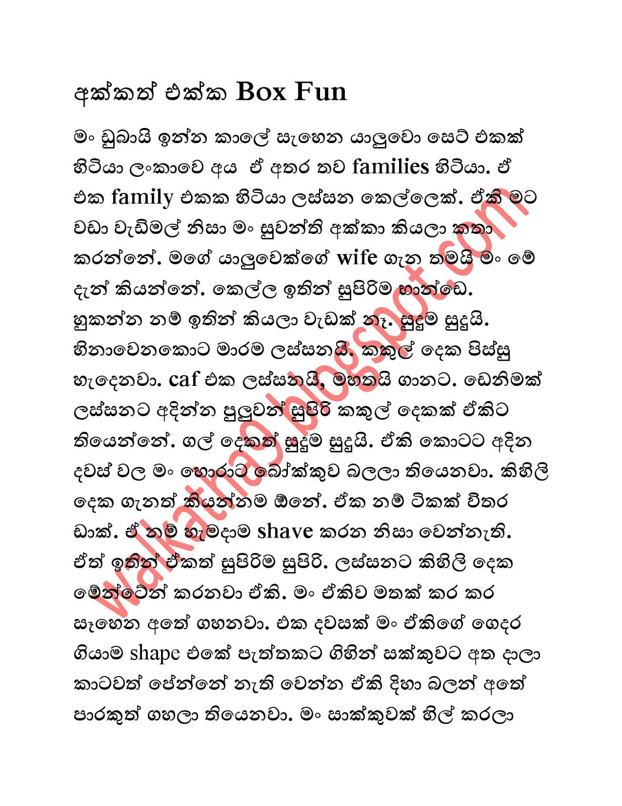 Akka Ekka Box Funcfty - Sinhala Wal Katha