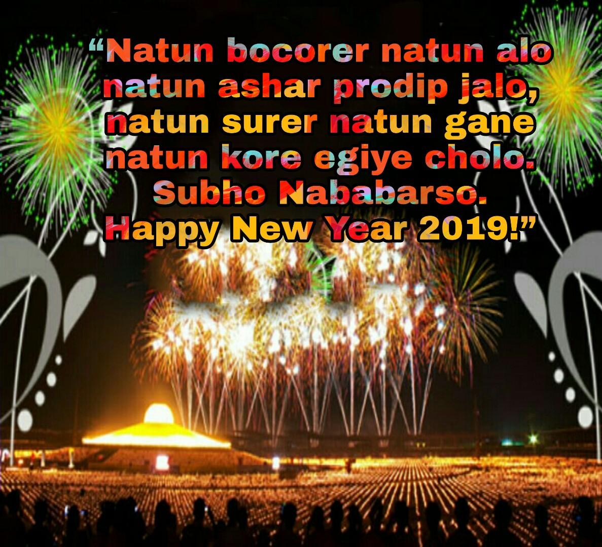 New Year Wishes In Bengali Happy New Year 2019 6061719 Salonurodyinfo