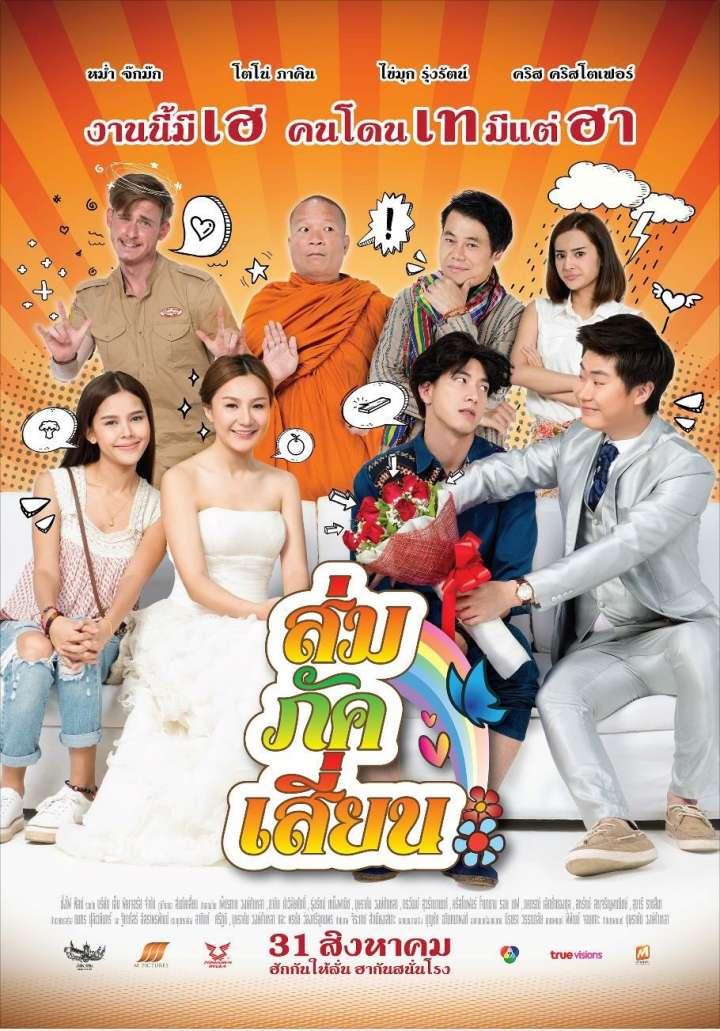 ส้ม ภัค เสี้ยน (2017) Som Pak Sian