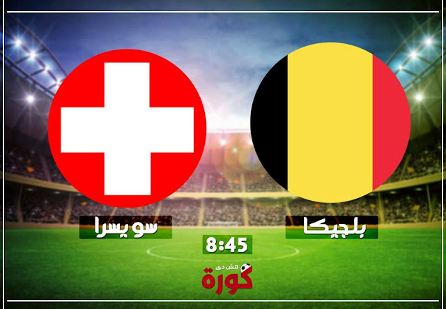 belgium-vs-switzerland