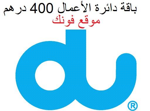 كود الإشتراك فى باقة دائرة الأعمال 400 درهم الشهرية من دو الإماراتية 2020