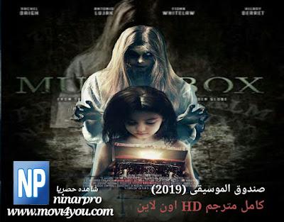 The Music Box 2019 | فيلم صندوق الموسيقى مترجم كامل اونلاين