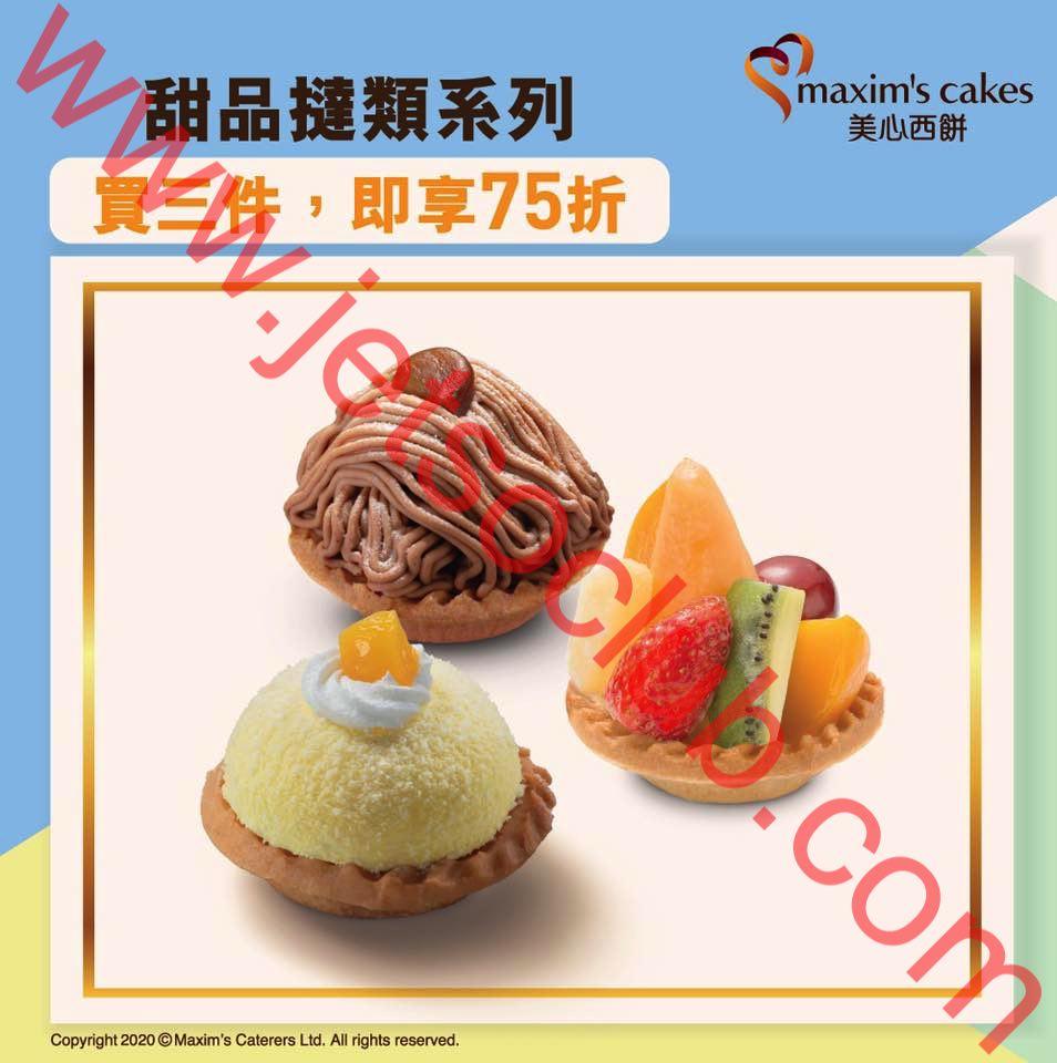 美心西餅:甜品撻 3件75折(至12/4)/ 臺灣黑糖糯米糍花生卷 ( Jetso Club 著數俱樂部 )