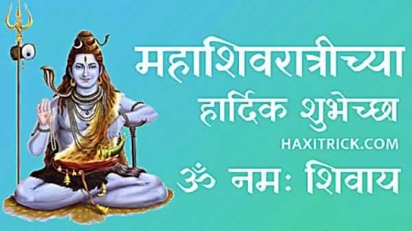 Maha Shivratrichya Shubhecha 2021 Images Photos in Marathi Download