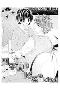 Danshi Ryou de Himitsu no Kiss