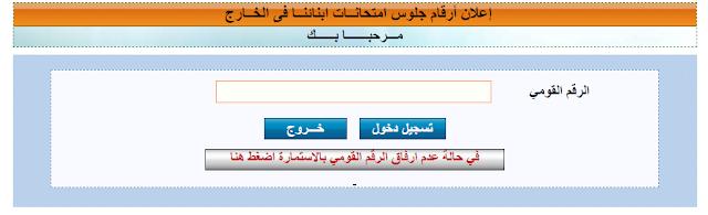 معرفة أرقام جلوس امتحانات الطلاب المصريين فى الخارج بالرقم القومى 2019 وزارة التربية والتعليم
