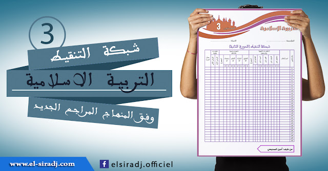 شبكة التنقيط لمادة التربية الإسلامية وفق المنهاج الجديد للمستوى الثالث