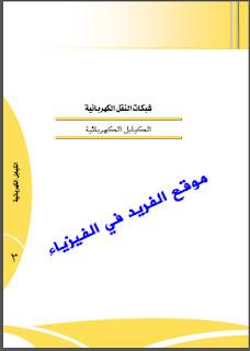 تحميل كتاب الكابلات الكiربائية pdf ، شبكات النقل الكهربائية