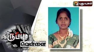 Karuppu Vellai 23-04-2016 Ambur Preetha Murdered by Lover