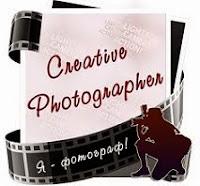 Я - Креативный Фотограф