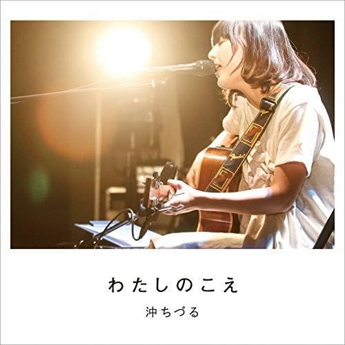 [Album] 沖ちづる – わたしのこえ (2015.08.19/MP3/RAR)