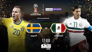 مشاهدة مباراة المكسيك و السويد في كأس العالم 2018 بتاريخ 27-06-2018 موقع ماتش لايف