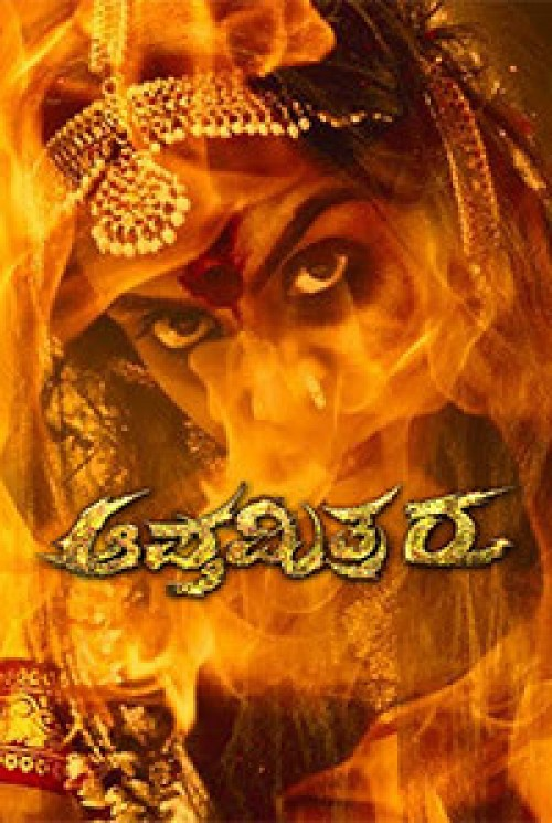 Nagavalli Vs Apthamithraru 2020 Hindi Dubbed 720p HDRip Free Download