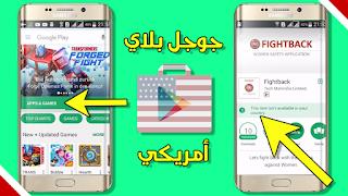 تحويل جوجل بلاي ستور إلى أمريكي وحل مشكلة هذا العنصر غير متاح في بلدك مجانا ومدى الحياة