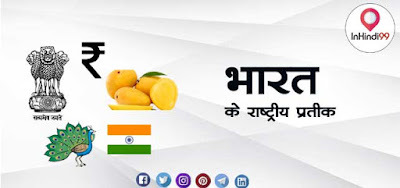 भारत के राष्ट्रीय चिन्ह / प्रतीक  National Symbols of India In Hindi
