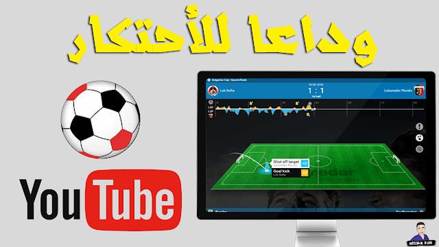 انشاء بث مباشر للمباريات كالمحترفين ومعلومات محتكره (live match tracker)