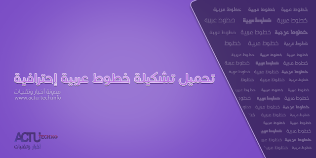 pack-fonts-arabic-free-download