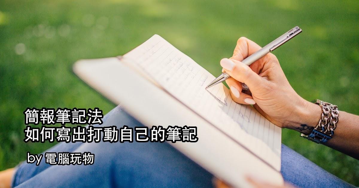 [生活駭客4] 跟簡報大師學如何寫出打動自己的筆記