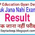 """Result & Migration : Ruk Jana Nahi Exam December 2019  """"रुक जाना नहीं"""" योजना 2019 द्वितीय चरण माह दिसम्बर 2019 में आयोजित  रुक जाना नहीं  परीक्षा  का रिजल्ट घोषित।"""