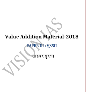Cyber-Security-Notes-in-Hindi-PDF