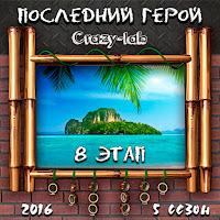 http://crazyylab.blogspot.ru/2016/07/8.html