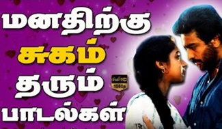 Manadhirkku Sugam Tharum Kadhal Padalgal | Tamil Love Songs