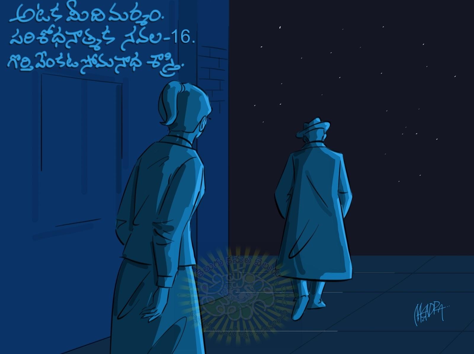 అటక మీది మర్మం - 16 ధారావాహికలు, సోమసుధ
