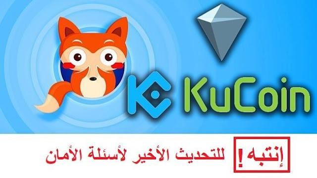 kucoin-update-KSC-platform