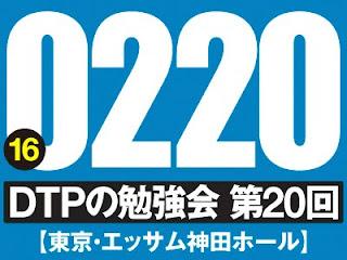第20回 DTPの勉強会