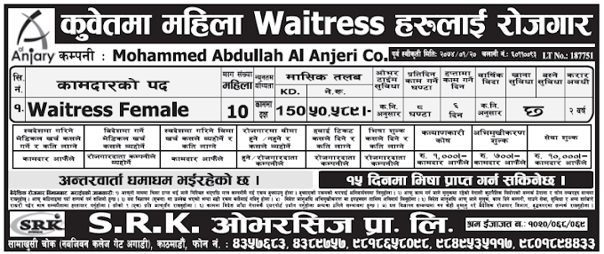 Jobs in Kuwait for Nepali, Salary Rs 50,589