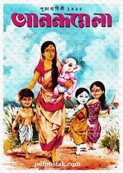 Anandamela Pujabarshiki 2018