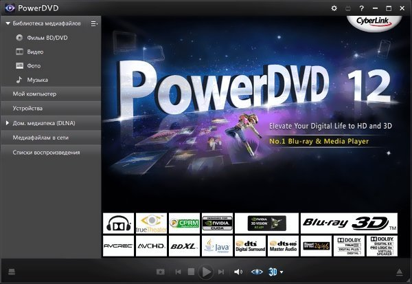 CyberLink PowerDVD 12 ULTRA Free Download Full Version