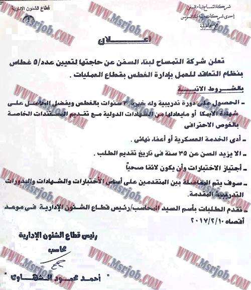 وظائف شركة التمساح لبناء السفن التابعة لهيئة قناة السويس 30 / 1 / 2017
