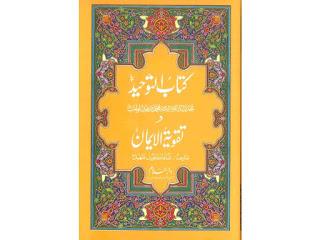 Kitab ut Tawheed and Taqwiyathul Iman - Urdu