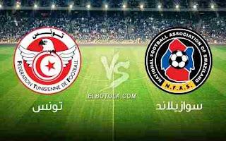 لعبة تونس سوازيلاند مباشر