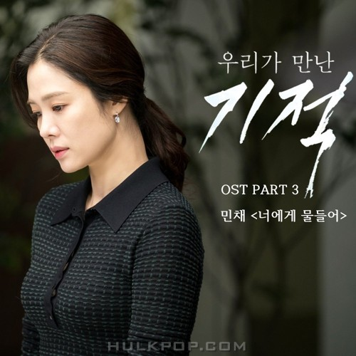 MIN CHAE – The Miracle We Met OST Part.3