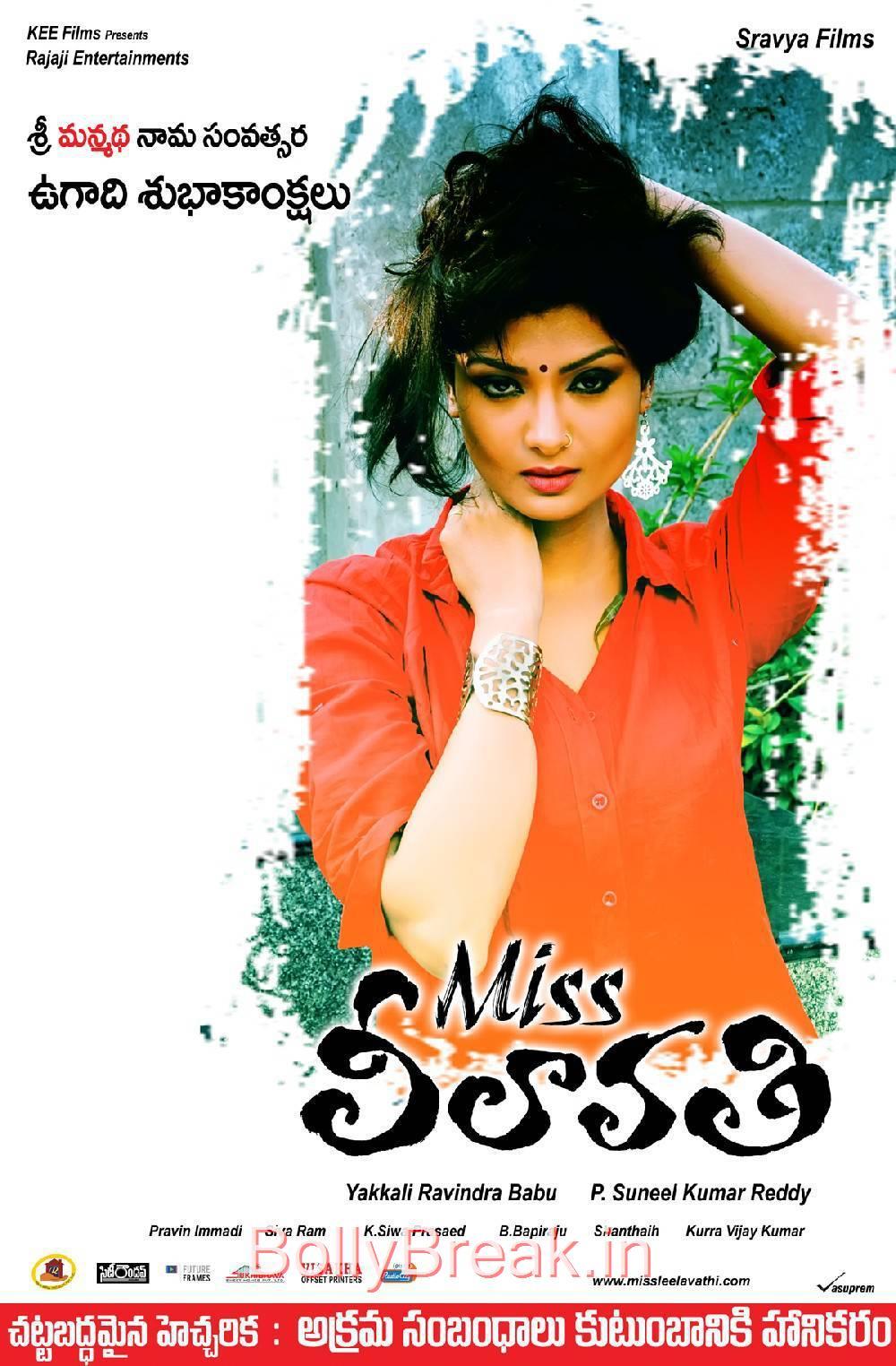 Karthik-Miss Leelavathi Movie Latest Wallpapers, Miss Leelavathi Movie Hot HD Wallpapers