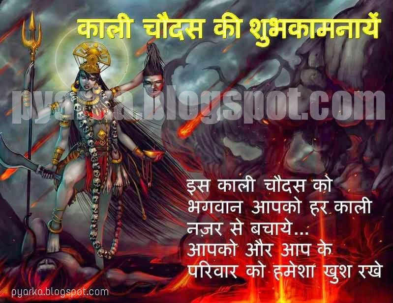 Happy Narak Chaturdashi Sms Message Quotes Wishes