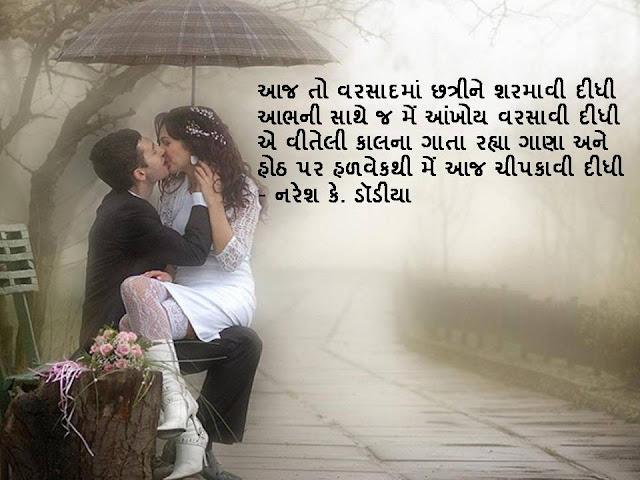 आज तो वरसादमां छत्रीने शरमावी दीधी Gujarati Muktak By Naresh K. Dodia