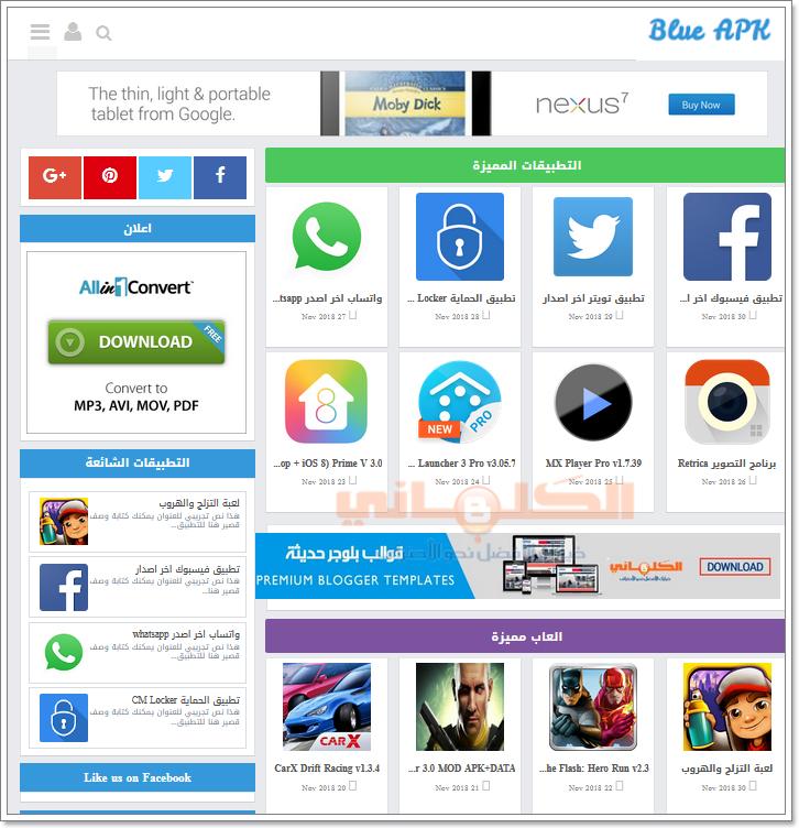 قالب بلوجر مجاني لتحميل تطبيقات وألعاب الأندرويد Android App شروحات وقوالب بلوجر احترافية