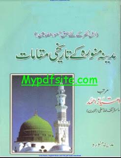 Madinah Munawra k Tareekhi Maqamaat