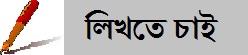 বাংলা লেখালেখি