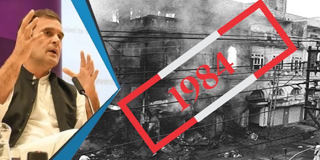 84 के दंगों पर राहुल गांधी का एतिहासिक बयान | HISTORICAL STATEMENT OF RAHUL GANDHI 1984 RIOTS