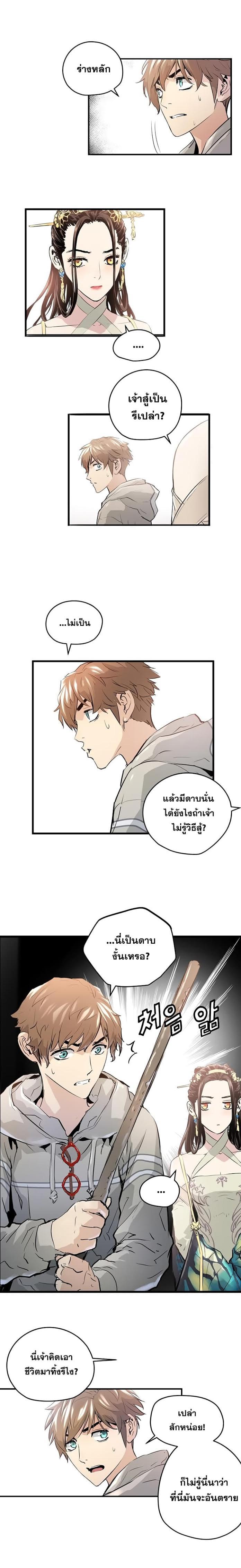 อ่านการ์ตูน Promised Orchid ตอนที่ 4 หน้าที่ 13