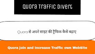 Quora-traffic-divert-own-website