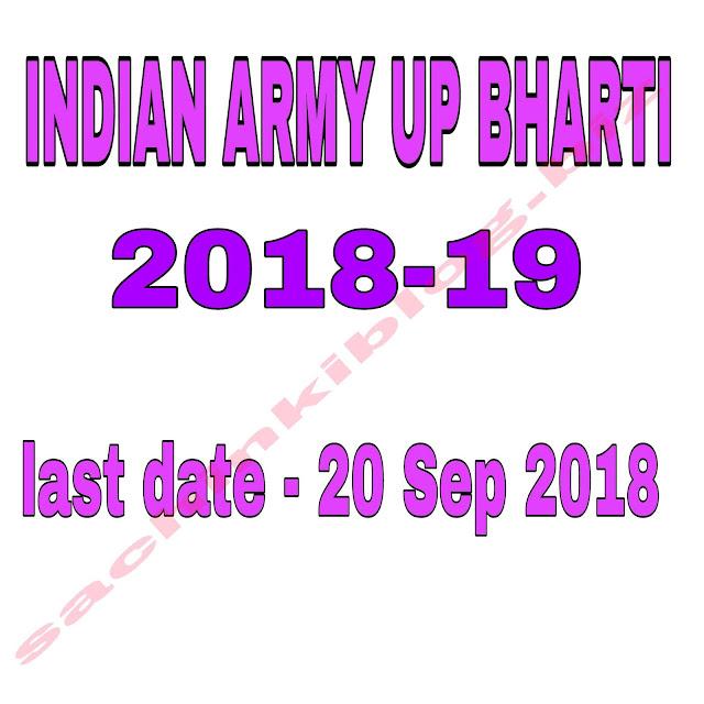 UP ARMY BHARTI RALLY 2018-19