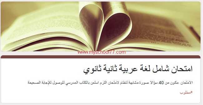 امتحان الكترونى لغة عربية شامل ثانية ثانوى ترم أول 2020 - موقع مدرستى